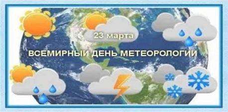 23 марта —  Всемирный метеорологический день. День работников гидрометеорологической службы Республики Беларусь.